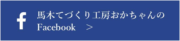 馬木てづくり工房おかちゃんのFacebook